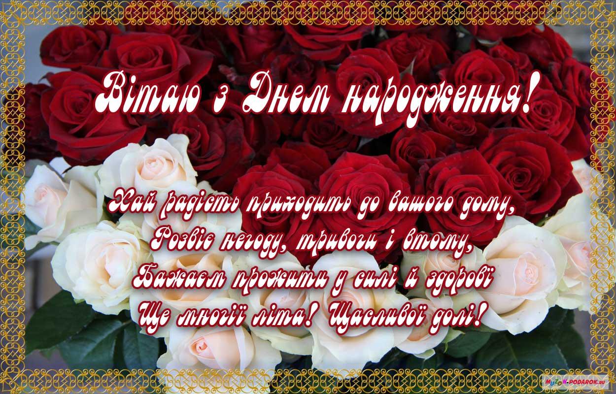 Поздравления с дне рождения женщине на украински мови