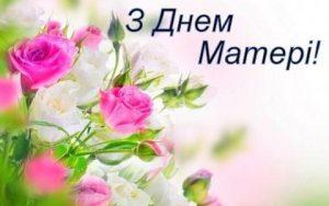 Чи все ми знаємо про День матері? | Великосеверинівська сільська рада