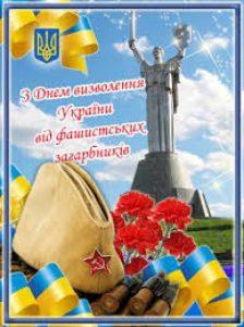 Картинки по запросу визволення україни від нацистських загарбників
