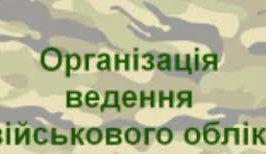выйськоблык