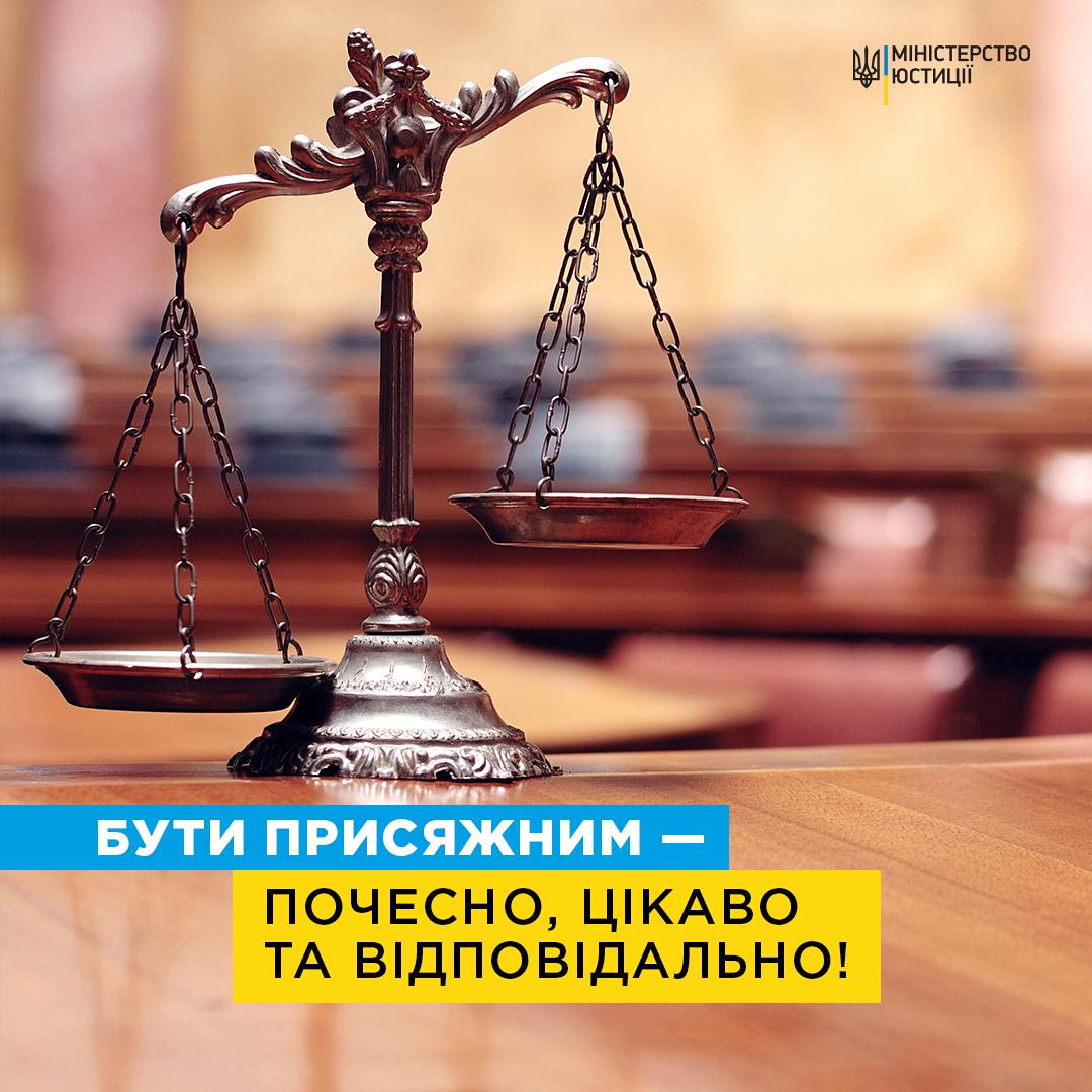 суд присяжних 1