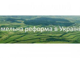 Земельна реформа в Україні E1578930314557