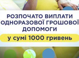 виплата 1000