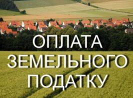 земельний податок