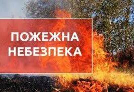 пожеж