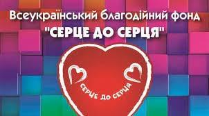 серце до