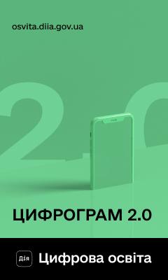 Банер на сайт Цифрограм 2.0